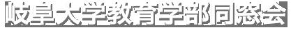 岐阜大学教育学部同窓会